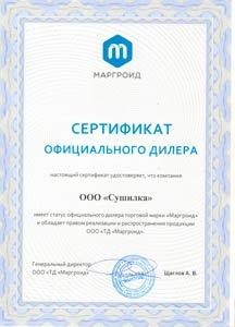 ООО Сушилка - официальный дилер Маргроид