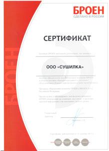 ООО Сушилка - официальный дилер БРОЕН