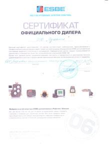 ООО Сушилка - официальный дилер ESBE