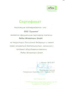 ООО Сушилка - официальный дилер Reflex