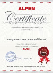 ООО Сушилка - официальный дилер Alpen