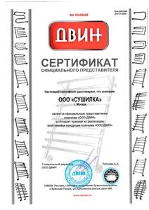 """ООО """"Сушилка"""" - официальный дилер Двин"""