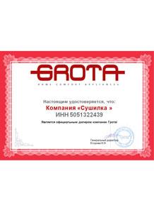ООО Сушилка - официальный дилер Грота (Grota)