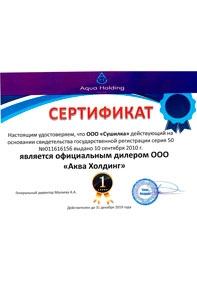 ООО Сушилка - официальный дилер Аква Холдинг