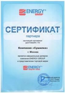 ООО Сушилка - официальный дилер Energy