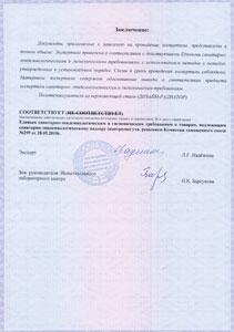 Сертификат Грота (Grota)