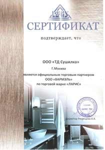 ООО Сушилка - официальный дилер LARIS