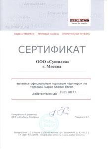 ООО Сушилка - официальный дилер Stiebel Eltron