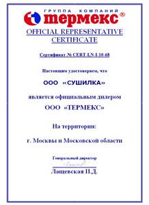 ООО Сушилка - официальный дилер Термекс