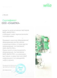 ООО Сушилка - официальный дилер WILO